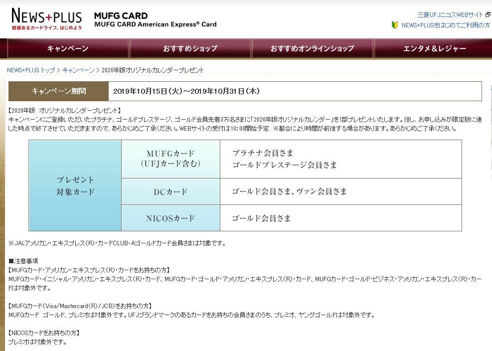 Ufj ニコス 電話 番号 三菱
